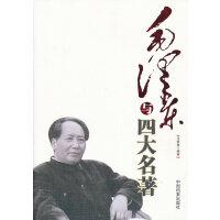 毛泽东与四大名著