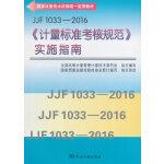 JJF1033-2016《计量标准考核规范》实施指南