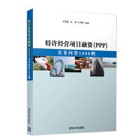 特许经营项目融资(PPP):实务问答1000例