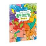 幼儿观察力养成画册趣味分类涂色(史前恐龙)