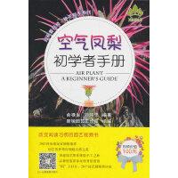 空气凤梨初学者手册(扫码看视频・种花新手系列)