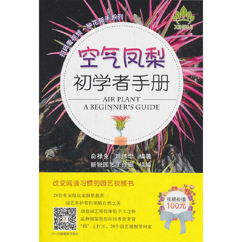空气凤梨初学者手册(扫码看视频·种花新手系列)