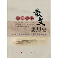 【人民出版社】 中国古代散文思想史