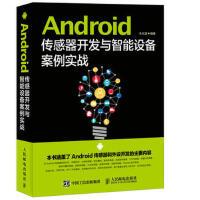 【正版现货】Android传感器开发与智能设备案例实战 朱元波 Android传感器和外设开发 传感器 地图定位 And