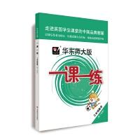 2019秋一课一练・三年级数学(第一学期)