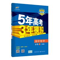 曲一线 高中化学 必修2 人教版 2020版高中同步 5年高考3年模拟五三