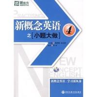 新概念英语之小题大做4--大愚英语学习类丛书(附光盘)
