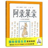阿朵莱朵一只会飞的袋鼠 文/图 汤米.温格尔,译 王星 21世纪出版社