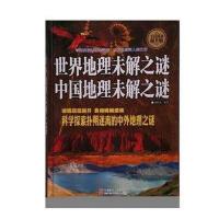 全民阅读-《世界地理未解之谜中国地理未解之谜》超值精装典藏版