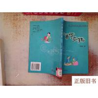 【旧书8成新】八哥学乌鸦