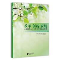 改革 创新 发展――上海教育人事人才工作实践与探索