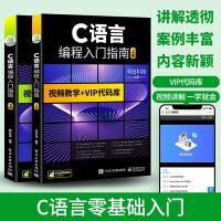 C语言程序设计从入门到精通 零基础自学C语言编程入门教程 计算机电脑编程软件开发入门自学书籍数据结构与算法c ++pr