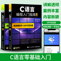 C语言程序设计从入门到精通 零基础自学C语言编程入门教程 计算机电脑编程软件开发入门自学书籍数据结构与算法c ++pri