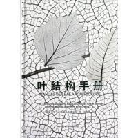 叶结构手册