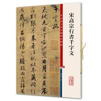 宋高宗行书千字文(彩色放大本中国著名碑帖・第五集)