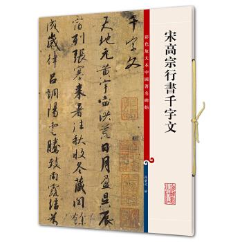 宋高宗行书千字文(彩色放大本中国著名碑帖·第五集)