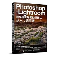 Photoshop+Lightroom数码摄影后期处理技法从入门到精通