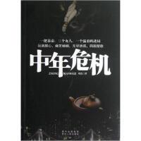 中年危机 刘杰 贵州人民出版社【新华书店 品质保证】