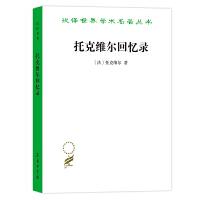托克维尔回忆录(汉译名著本) (法)托克维尔 商务印书馆