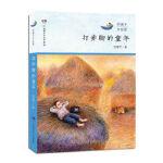 邓湘子作品馆:打赤脚的童年邓湘子9787556214112湖南少年儿童出版社