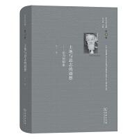 巴什拉文集(第11卷):土地与意志的遐想 [法]加斯东・巴什拉 著 冬一 译 商务印书馆