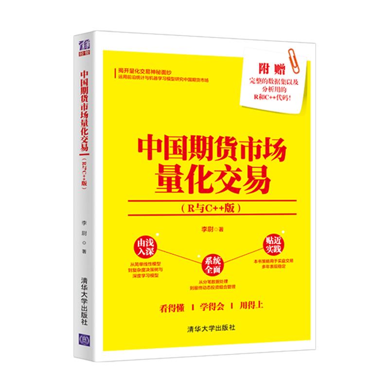 中国期货市场量化交易(R与C++版) 让统计学、大数据和人工智能帮你做投资!