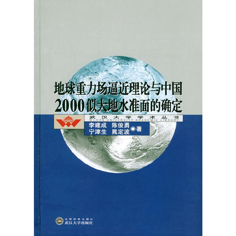 地球重力场逼近理论与中国2000似大地水准面的确定/武汉大学学术丛书