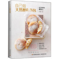 封面有磨痕-TW自己做天然酵母面包 9787518401475 中国轻工业出版社 知礼图书专营店