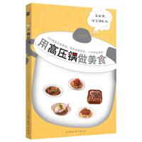 【旧书二手书9成新】 用高压锅做美食 今泉久美 9787534155895 浙江科学技术出版社