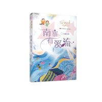 郭姜燕满天星书系:南寨有溪流