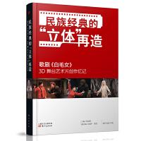 """民族经典的""""立体""""再造――歌剧《白毛女》3D 舞台艺术片创作忆记"""
