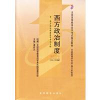 自考教材00316 0316西方政治制度 2011年版 谭君久