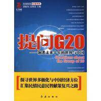 【正版二手书9成新左右】提问G20-----洞悉未来十年的世界与中国9787505118836