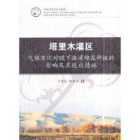 塔里木灌区气候变化对膜下滴灌棉花种植的影响及其适应措施 牛建龙,柳维扬 西南交通大学出版社