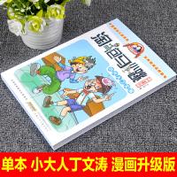 淘气包马小跳系列小大人丁文涛漫画升级版杨红樱的书全套26册单本单卖7-8-10-12-15岁儿童读物一二四五三六年级小