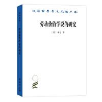 劳动价值学说的研究(汉译名著本)[英]米克 著陈彪如 译 商务印书馆