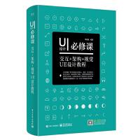 UI设计必修课: 交互+架构+视觉UE设计教程(全彩)
