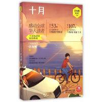 正版-DFDY-红蜻蜓暖爱长篇小说:十月 9787534287299 浙江少年儿童出版社 知礼图书专营店