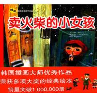 卖火柴的小女孩――韩国插画童话手绘本10 (丹) 安徒生原著 农村读物出版社