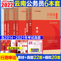 中公2021年云南省公务员录用考试用书 申论行测教材历年真题全真模拟预测试卷题库全套6本 2021云南公务员考试用书
