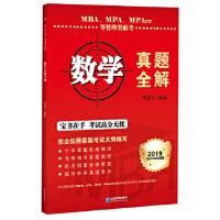 全新正版 MBA、MPA、MPAcc等管理类联考数学真题全解 周远飞 企业管理出版社 9787516416532 缘为