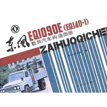 东风EQ1090E载货汽车构造图册