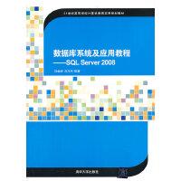 数据库系统及应用教程――SQL Server 2008(21世纪高等学校计算机教育实用规划教材)