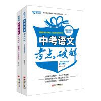 中考语文考点破解 全两册