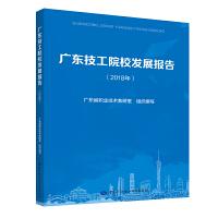 广东技工院校发展报告(2018年)