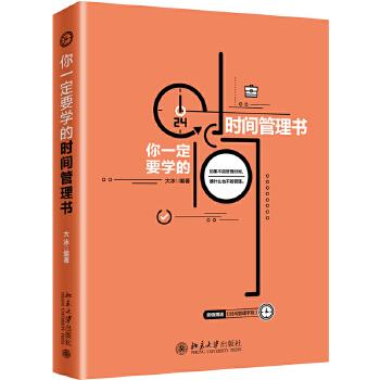 你一定要学的时间管理书 介绍多种常用的时间管理方法,帮助读者找到适合自己那个,提高效率。