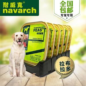 耐威克狗罐头 宠物罐头100g*6拉布拉多 狗湿粮 狗零食