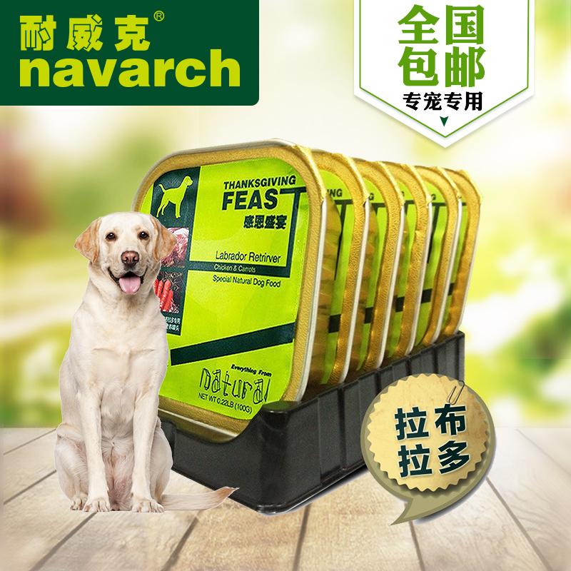 耐威克狗罐头 宠物罐头100g*6拉布拉多 狗湿粮 狗零食全国包邮(新疆、西藏地区除外) 满199-20