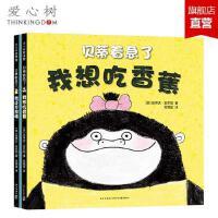 贝蒂着急了(全两册:我想吃香蕉+我还不想睡)0-2-3-6岁 好习惯 好行为 大奖作家安东尼・史蒂夫 纽约时报推荐