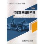 汽车商品国际贸易 倪明辉 北京科文图书业信息技术有限公司